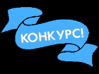 /Files/images/конкурс.png